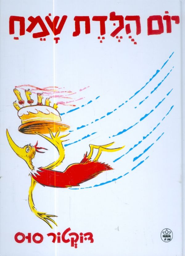 Брату сестры, израильская открытка с днем рождения