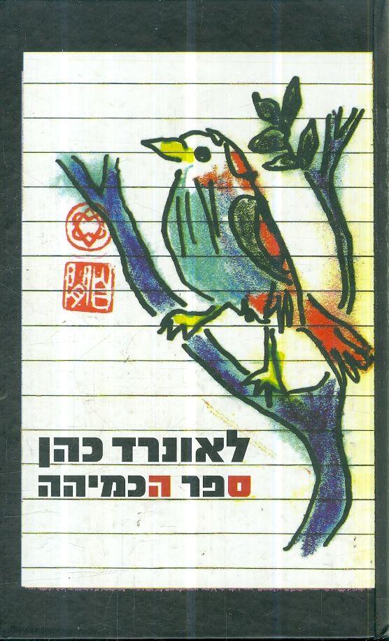 Image result for לאונרד כהן המשחק האהוב