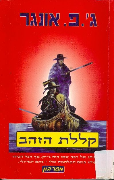Image result for ג.פ אונגר