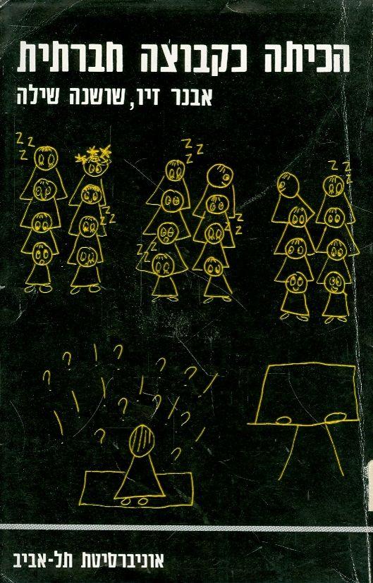 הכיתה כקבוצה חברתית / אבנר זיו, שושנה שילה (יד שניה)