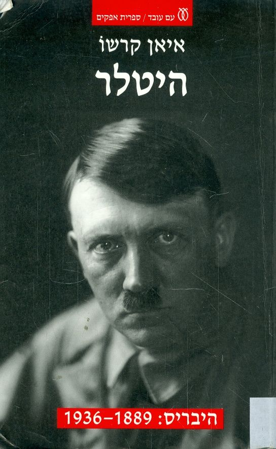 hitler 1889 1936 essay After very quickly outlining hitler's birth and early years, volume 1 (1889-1936, hubris) turns to hitler's time in vienna he demonstrates that while hitler retrospectively overemphasized how he had crystalized his worldview during those years, there can be no doubting that the vienna 'schooling' did indeed stamp its lasting imprint.